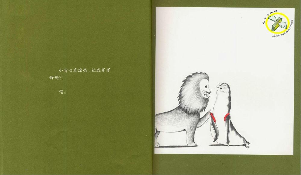 绘本《可爱的鼠小弟——鼠小弟的小背心》